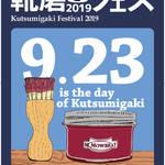 9/23は靴磨きの日「靴磨きフェス2019 at 渋谷キャスト」が開催