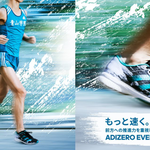 「adidas」アディダスランニングを代表するADIZEROから日本限定モデル登場