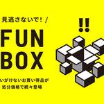 【REGAL】思わぬお宝に出会えるかも!?常設SALEコーナー「FUN BOX」がオープン