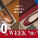 【REGAL】専門店「REGAL SHOES」50周年を記念した限定モデルを発売