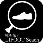 検索機能をアップデート「靴を探すLIFOOT search(ライフットサーチ)」