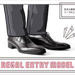 【REGAL】新たなビジネスマンに向け「エールを送る応援プライス」のエントリーモデルを発売