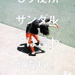 「奈良の良品を世界の良品に。」奈良蔦屋書店にて「BENSAN beach」フェア開催