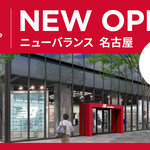 【New Balance】2021年8月6日「ニューバランス名古屋」が移転オープン