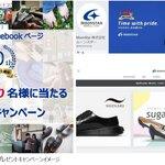 【moon star】Facebookページ開設10周年記念プレゼントキャンペーンを実施