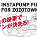 SNS投票で2020年の「INSTAPUMP FURY」コラボレーションモデルを決める!「INSTAPUMP FURY For ZOZOTOWN」投票キャンペーン|リーボック アディダスグループのプレスリリース