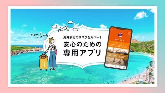 旅を存分に楽しめる、海外旅行のリスク対策アプリがあるって知ってた?