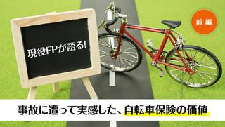 <前編>現役FPが語る! 事故に遭って実感した、自転車保険の価値