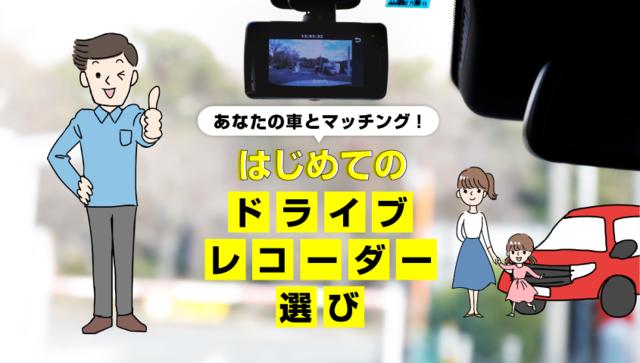 あなたの車とマッチング!初めてのドライブレコーダー 〜選び方ガイド〜