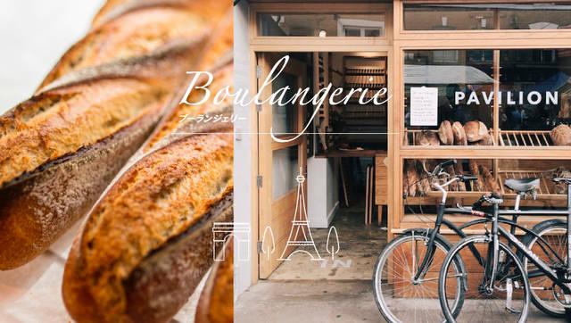 自転車で買いに行けば、気分はパリジェンヌ。とっておきのブーランジェリーへようこそ