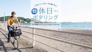 子どもたちに愛されたブルーノ・ムナーリに会いに。逗子&葉山を休日ポタリング