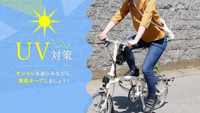 UVカット効果のあるアイテムで、紫外線に負けない自転車ライフ