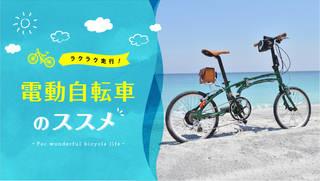 シーンに合わせて選びたい。最新!電動アシスト自転車をご紹介