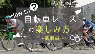 自転車レースの楽しみ方~観戦編~