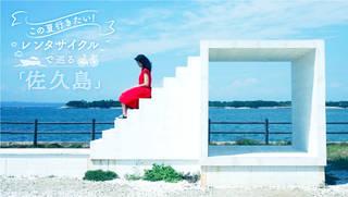 絶景とアートの融合。「佐久島」をレンタサイクルで巡ろう。