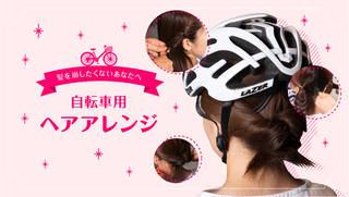 自転車にはつきもの?「髪の悩み」を徹底解説!