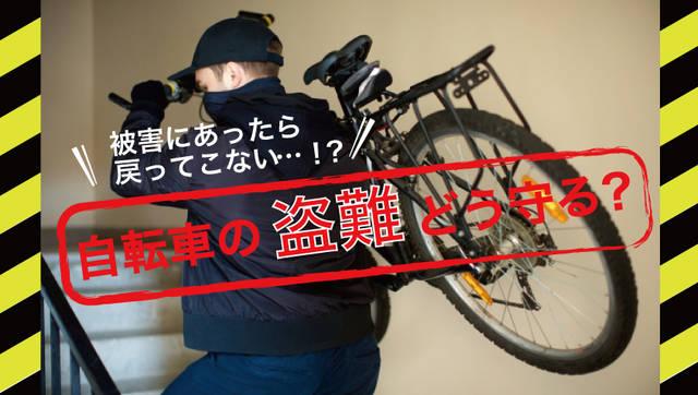 被害にあったら戻ってこない?自転車盗難の実態