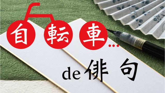 「#自転車で俳句」大公開