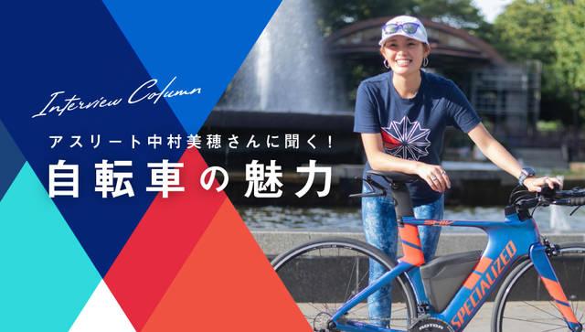アスリートに聞く!自転車の魅力と継続のコツ。