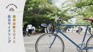 自転車の似合う街「谷中」をゆったり休日サイクリング