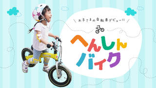30分で自転車に乗れる!?「へんしんバイク」を試してみた