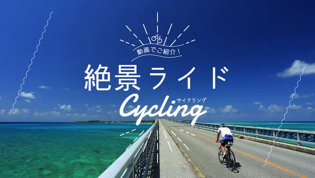 絶景ライドから迫力満点のダウンヒルまで。自転車動画を紹介!