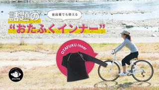 普段使いにも最適。自転車業界で話題の「おたふく手袋インナー」を試してみました!