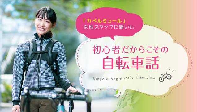 初心者にも読んでほしい!「カペルミュール 」磯田美咲さんのロードバイク奮闘記。
