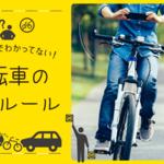 違反者には「反省文の音読」などキツい取締りが!しっかり守りたい自転車交通ルールとは。