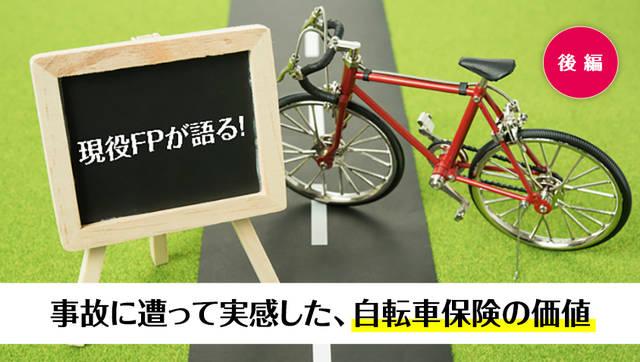 <後編>現役FPが語る! 事故に遭って実感した、自転車保険の価値