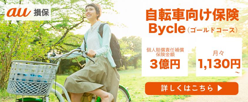 自転車向け保険ならau損保