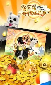 【育成無料ゲーム】育てて!マイワンコ♪ [Android] - Appliv (2122)