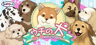 ウチの犬〜飼い主になってください〜 -ケムコ帝国 (2124)