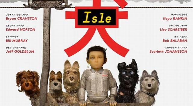 『犬が島』(映画)ネタバレやあらすじは?海外の評価や声優キャストに野田洋次郎も (2191)