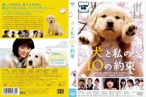 Amazon | 犬と私の10の約束[レンタル落ち] | 映画 (2192)