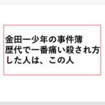 【痛い】金田一少年の事件簿Fileシリーズ歴代の痛い殺され方ベスト5
