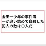 【圧迫】金田一少年、事件解決して犯人を追い詰めて自殺された回数は◯回だ。
