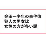 金田一少年の事件簿、犯人の男女比出したら女性のが多い説