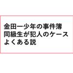 金田一少年の事件簿、同級生が犯人のケース数多くある!?