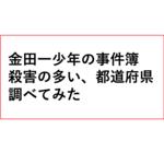 金田一少年の事件簿、事件の多かった都道府県調べてみた