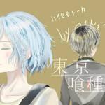 【東京喰種】東京喰種re モブの名言ベスト4!