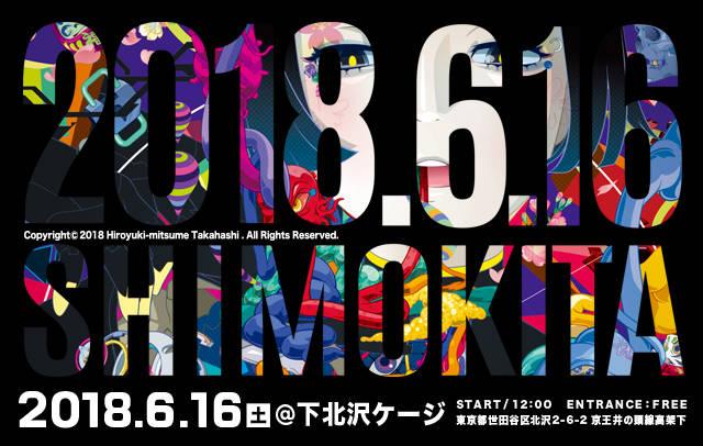 【無料イベント】ぐうかわ天使な矢野茜さんのトークショー(6/16下北沢)