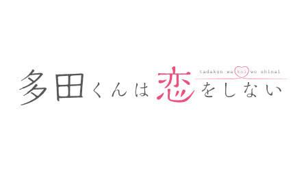 """【多田くんは恋をしない】に登場した""""ホットチョコレートスプーン""""とは??"""