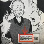 【名探偵コナン】コナンに登場する容疑者達の名前には由来がある??(ネタバレ)