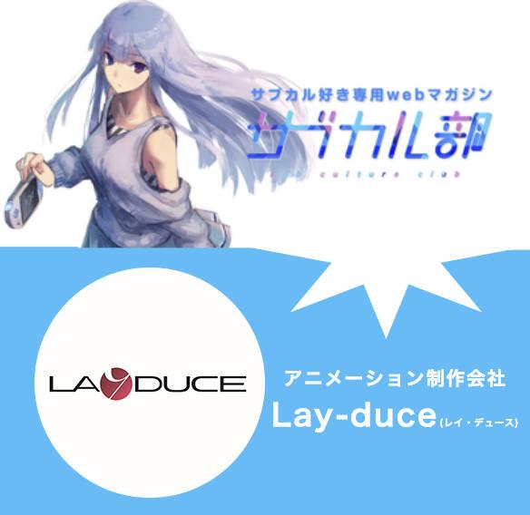 【インタビュー第2弾】なぜアニメーターに?アニメーション制作会社『Lay-duce(レイ・デュース)』の監督・作画監督・総作画監督に聞いてみた