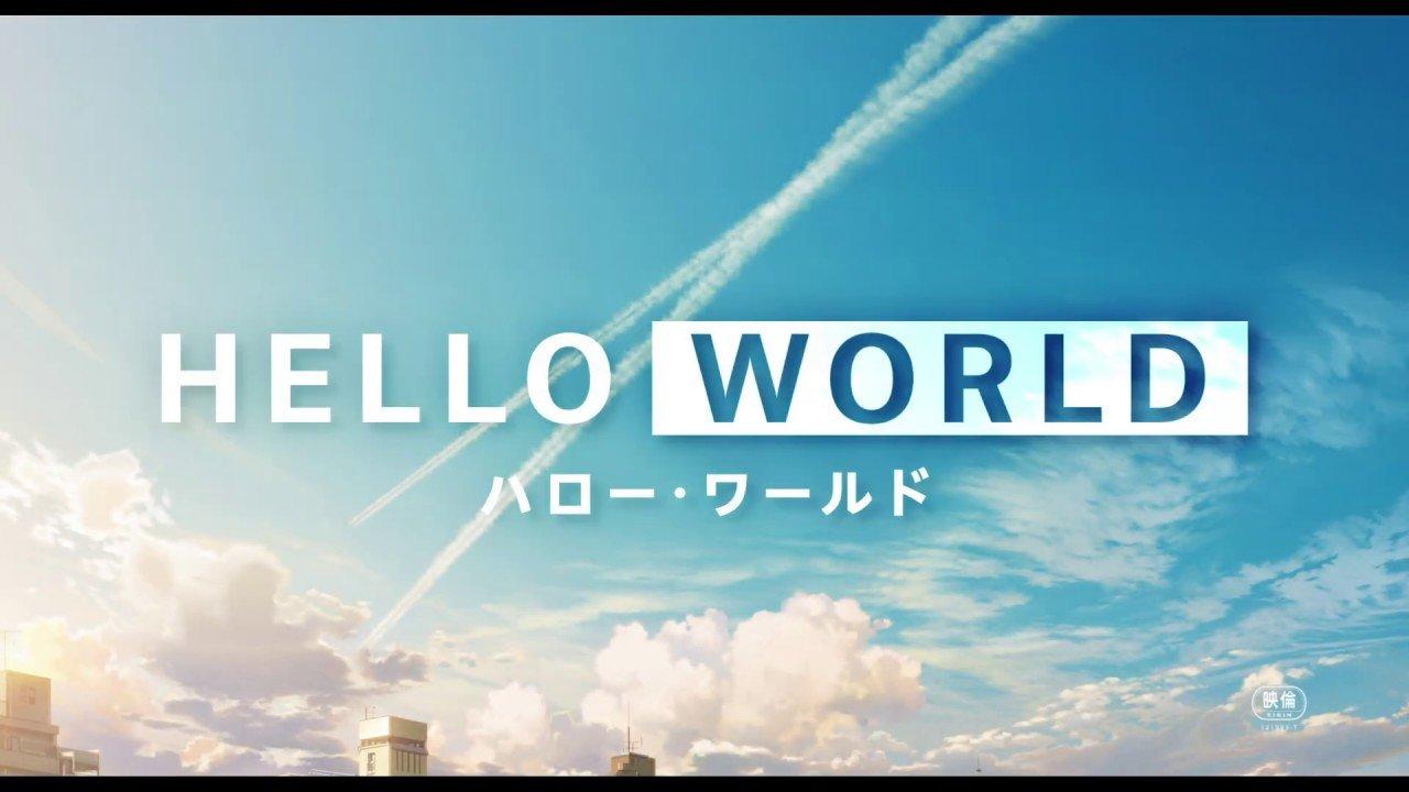 《ネタバレ・考察》伊藤監督最新作『HELLO WORLD』の世界を考察してみた!!タイトルの伏線回収についてなど