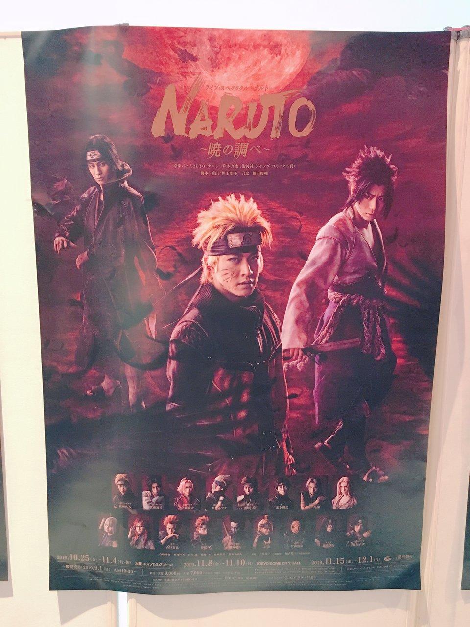 【感想】ライブ・スペクタクル「NARUTO-ナルト-」〜暁の調べ〜