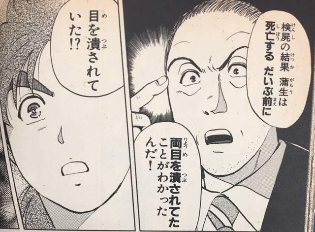 金田一少年の事件簿18巻 怪盗紳士の殺人 第8話より引用 (543)