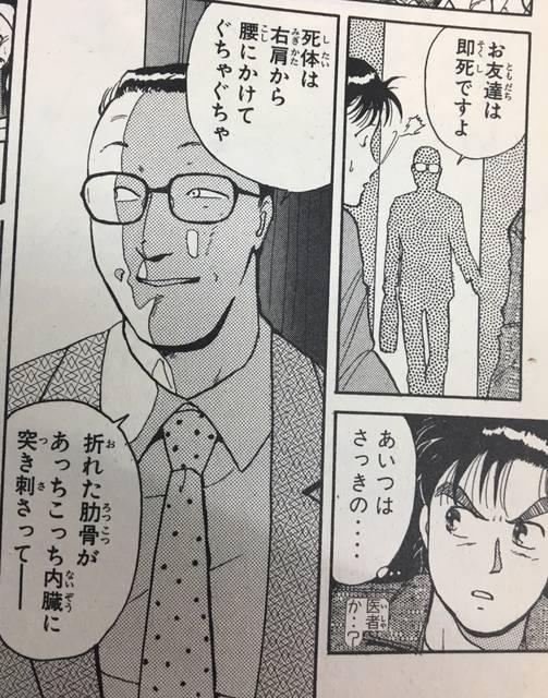 金田一少年の事件簿1巻 オペラ座館殺人事件 第1話より引用 (546)