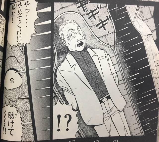 金田一少年の事件簿16巻 蝋人形城殺人事件 第5話より引用 (548)